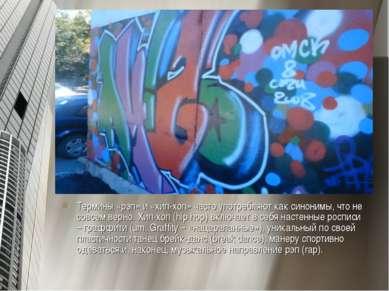 Термины «рэп» и «хип-хоп» часто употребляют как синонимы, что не совсем верно...