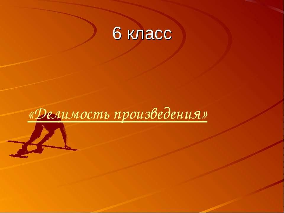 6 класс «Делимость произведения»