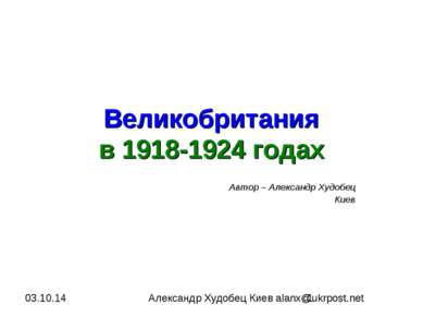Великобритания в 1918-1924 годах Автор – Александр Худобец Киев Александр Худ...