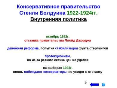 Консервативное правительство Стенли Болдуина 1922-1924гг. Внутренняя политика...