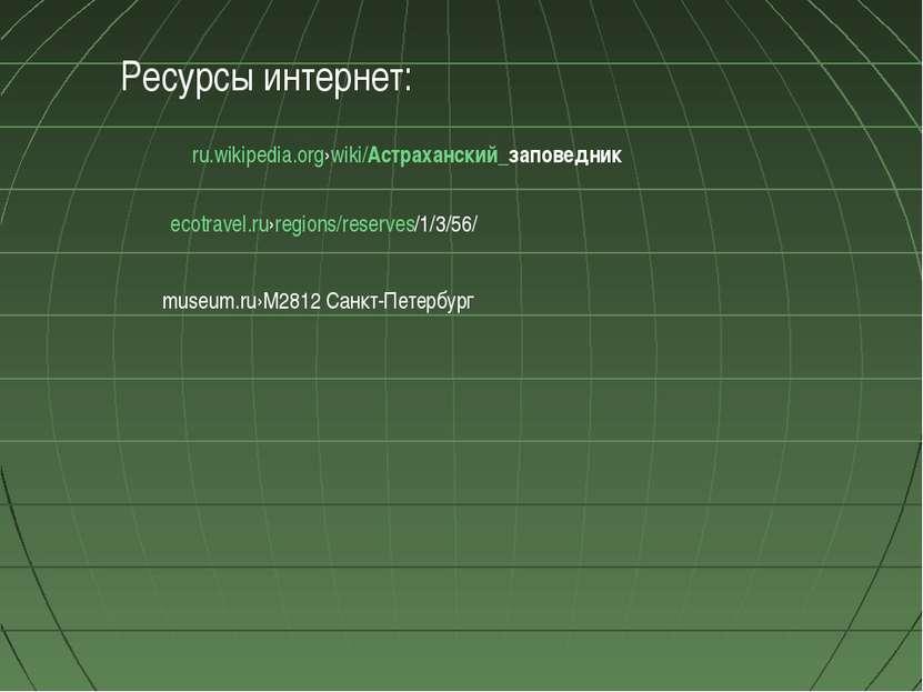 ru.wikipedia.org›wiki/Астраханский_заповедник ecotravel.ru›regions/reserves/1...