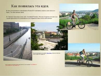 В эпоху почти великого наводнения в Чехии 2013 (май-июнь) довелось мне попаст...