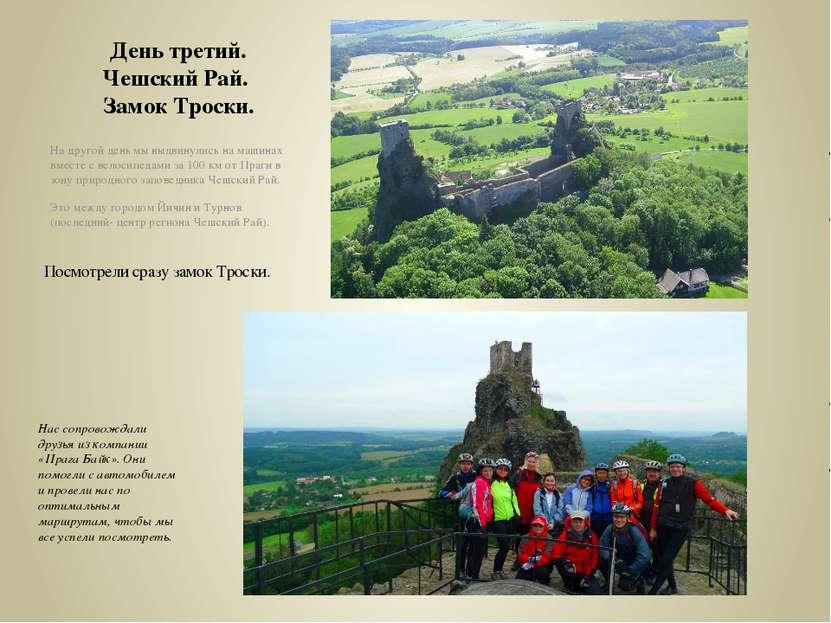 День третий. Чешский Рай. Замок Троски. На другой день мы выдвинулись на маши...