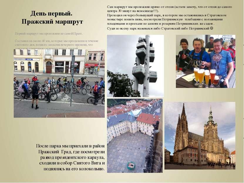День первый. Пражский маршрут Первый маршрут мы проложили по самой Праге. Сос...