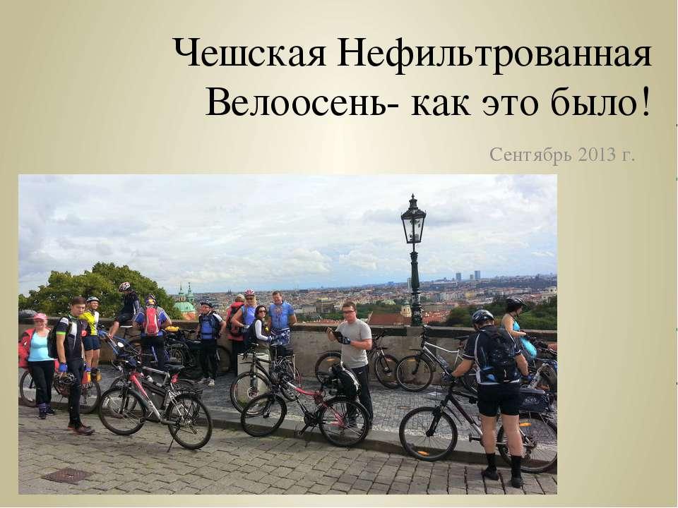 Чешская Нефильтрованная Велоосень- как это было! Сентябрь 2013 г.