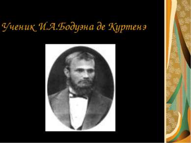 Ученик И.А.Бодуэна де Куртенэ