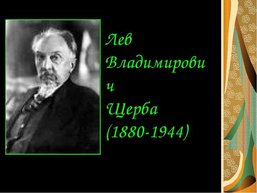 Лев Владимирович Щерба (1880-1944)