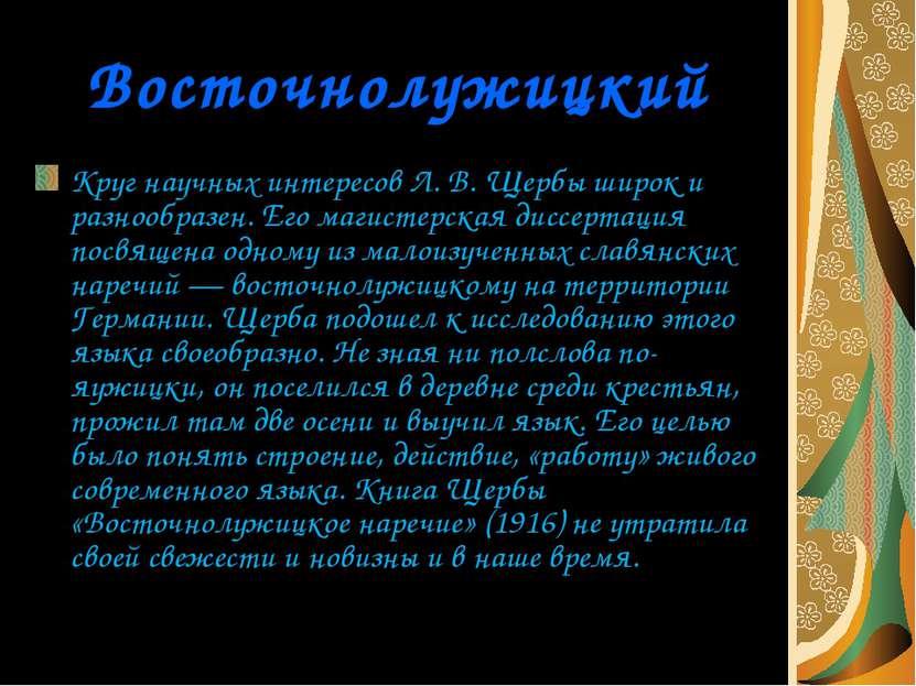 Восточнолужицкий Круг научных интересов Л. В. Щербы широк и разнообразен. Его...