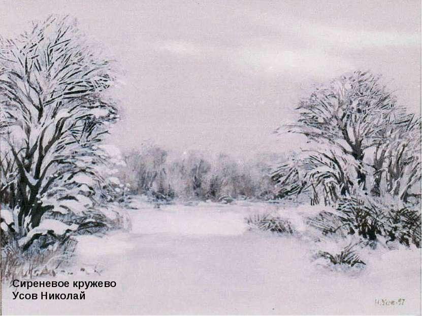 Вглядимся в картины русских мастеров прошлого и современности Зима в лесу. Ин...