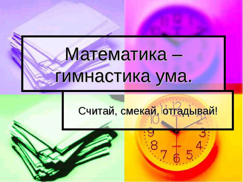 Математика – гимнастика ума. Считай, смекай, отгадывай!