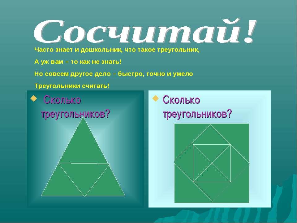 Сколько треугольников? Сколько треугольников? Часто знает и дошкольник, что т...