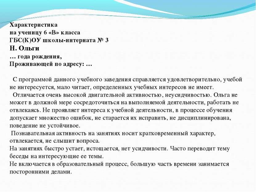 Характеристика на ученицу 6 «В» класса ГБС(К)ОУ школы-интерната № 3 Н. Ольги ...