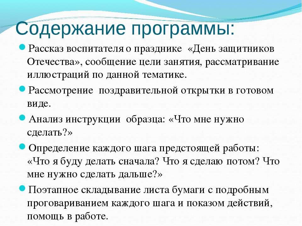 Содержание программы: Рассказ воспитателя о празднике «День защитников Отечес...