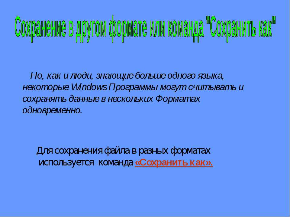 Но, как и люди, знающие больше одного языка, некоторые Windows Программы могу...