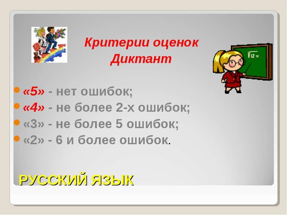 РУССКИЙ ЯЗЫК Критерии оценок Диктант «5» - нет ошибок; «4» - не более 2-х оши...
