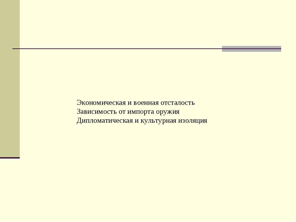 Экономическая и военная отсталость Зависимость от импорта оружия Дипломатичес...