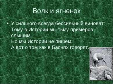 Волк и ягненок У сильного всегда бессильный виноват: Тому в Истории мы тьму п...