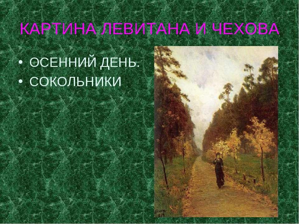 КАРТИНА ЛЕВИТАНА И ЧЕХОВА ОСЕННИЙ ДЕНЬ. СОКОЛЬНИКИ