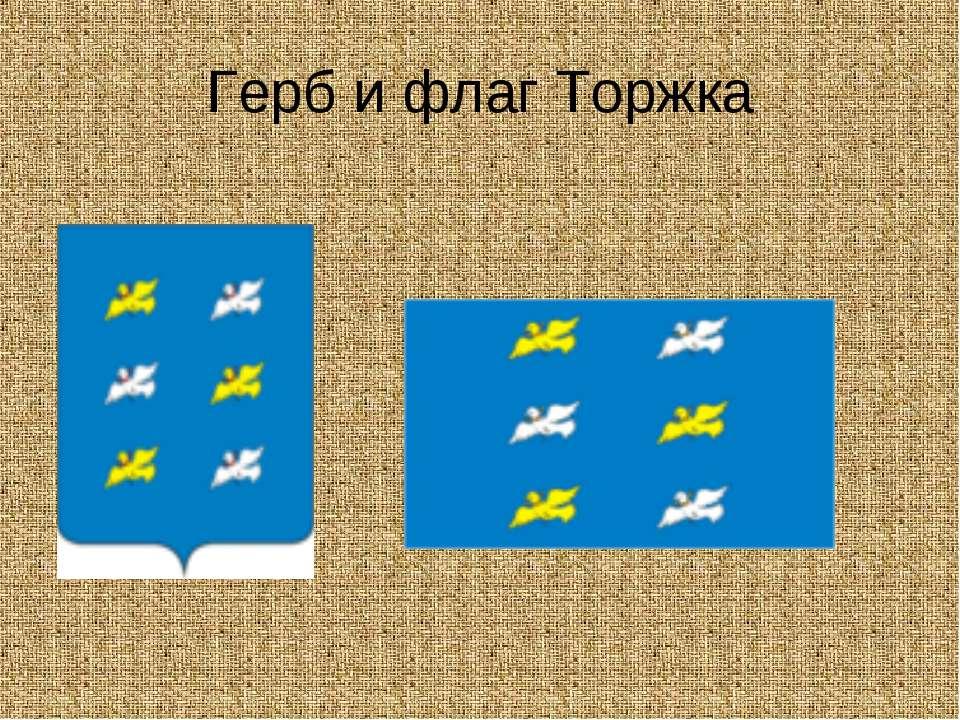 Герб и флаг Торжка