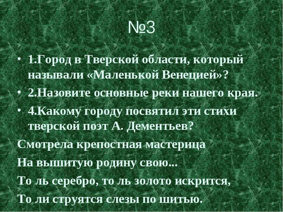 №3 1.Город в Тверской области, который называли «Маленькой Венецией»? 2.Назов...