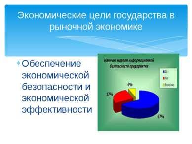 Экономические цели государства в рыночной экономике Обеспечение экономической...