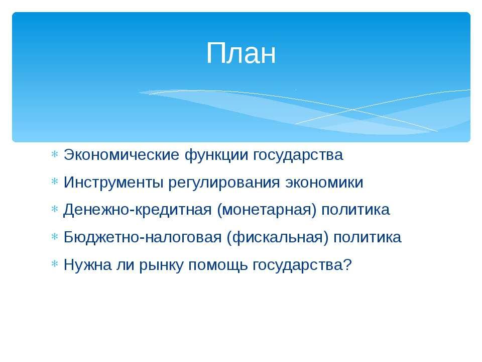 Экономические функции государства Инструменты регулирования экономики Денежно...