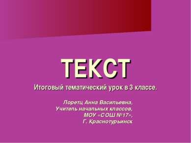 ТЕКСТ Итоговый тематический урок в 3 классе. Лоретц Анна Васильевна, Учитель ...