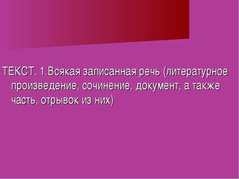 ТЕКСТ. 1.Всякая записанная речь (литературное произведение, сочинение, докуме...
