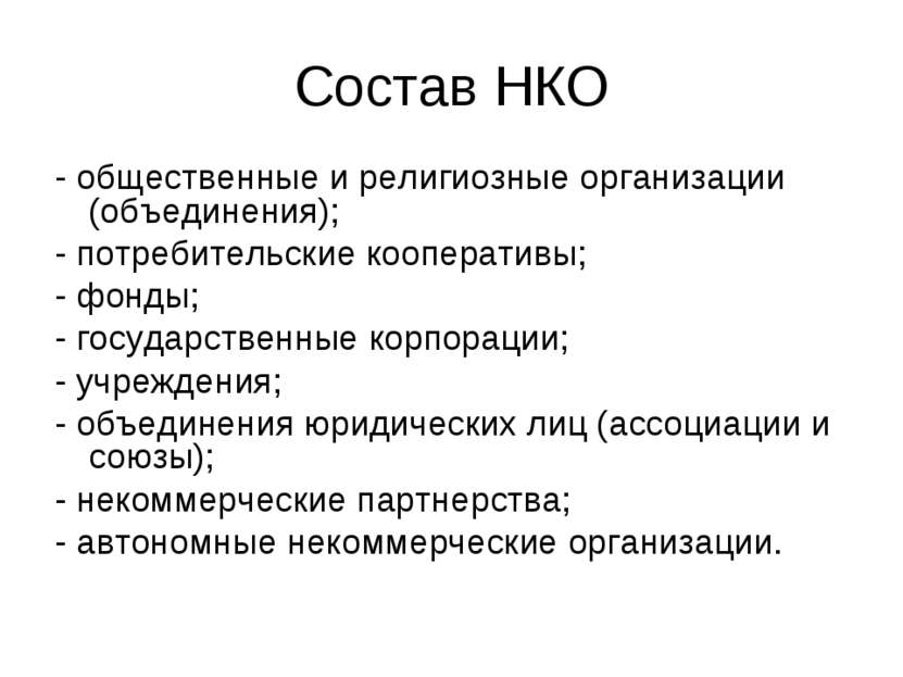 Состав НКО - общественные и религиозные организации (объединения); - потребит...