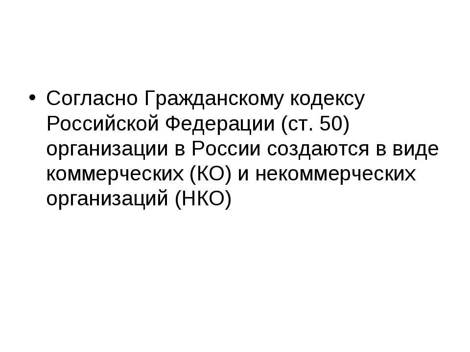 Согласно Гражданскому кодексу Российской Федерации (ст. 50) организации в Рос...