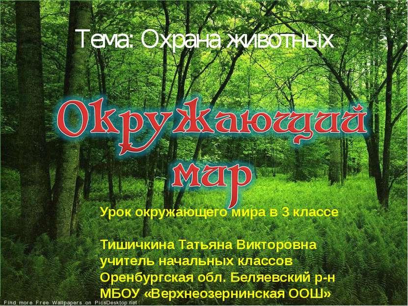 Тема: Охрана животных Урок окружающего мира в 3 классе Тишичкина Татьяна Викт...