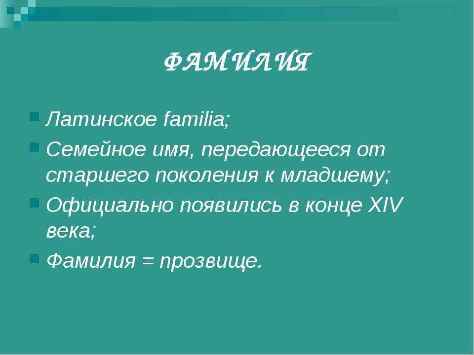 ФАМИЛИЯ Латинское familia; Семейное имя, передающееся от старшего поколения к...
