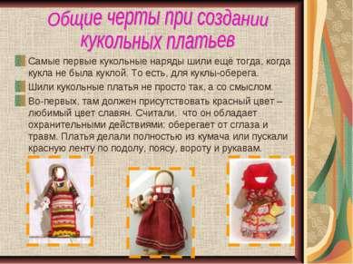Самые первые кукольные наряды шили ещё тогда, когда кукла не была куклой. То ...