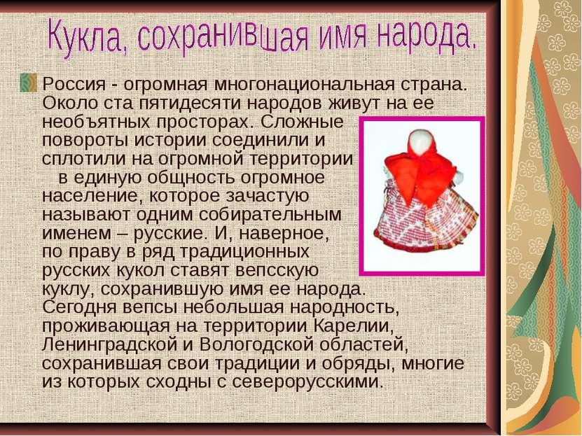 Россия - огромная многонациональная страна. Около ста пятидесяти народов живу...