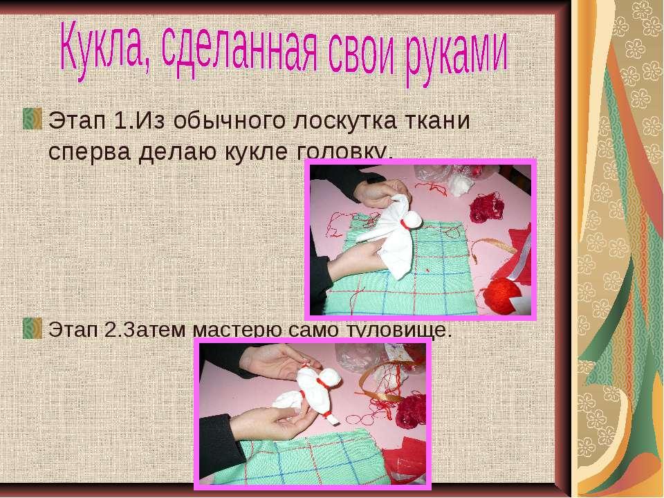Этап 1.Из обычного лоскутка ткани сперва делаю кукле головку. Этап 2.Затем ма...