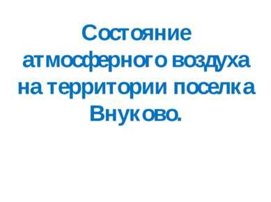 Состояние атмосферного воздуха на территории поселка Внуково.