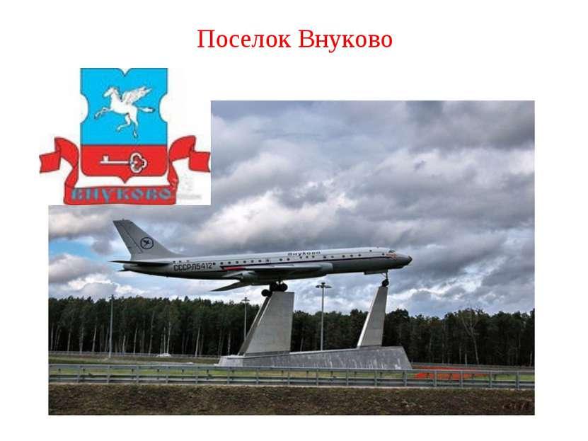 Поселок Внуково