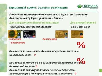 Зарплатный проект: Условия реализации Получение международной банковской карт...