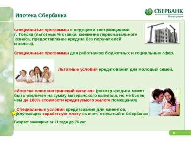 Специальные программы с ведущими застройщиками г. Томска (льготные % ставки, ...