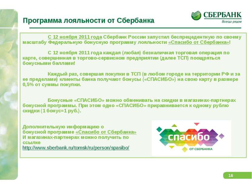 Программа лояльности от Сбербанка С 12 ноября 2011 года Сбербанк России запус...