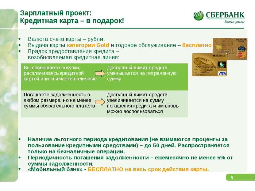 Зарплатный проект: Кредитная карта – в подарок! * Валюта счета карты – рубли....