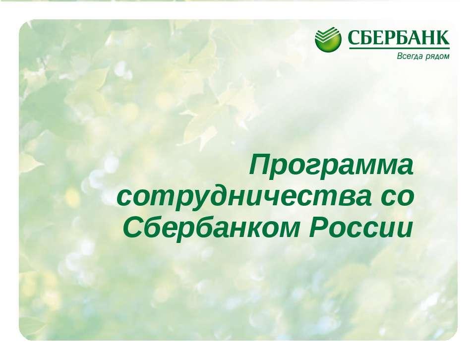 Программа сотрудничества со Сбербанком России *