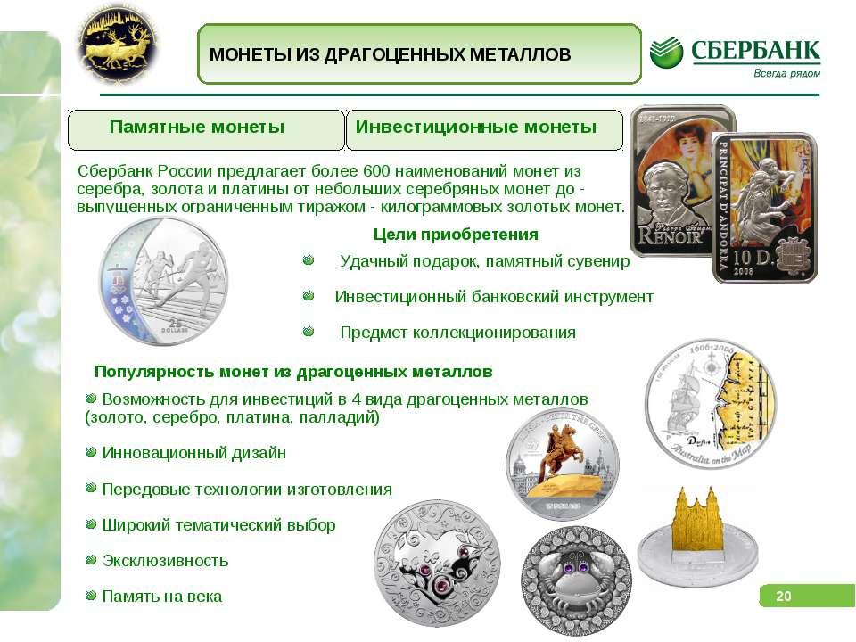 МОНЕТЫ ИЗ ДРАГОЦЕННЫХ МЕТАЛЛОВ Сбербанк России предлагает более 600 наименова...