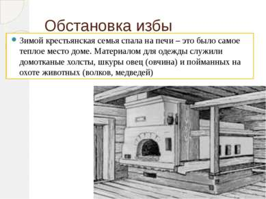 Обстановка избы Зимой крестьянская семья спала на печи – это было самое тепло...