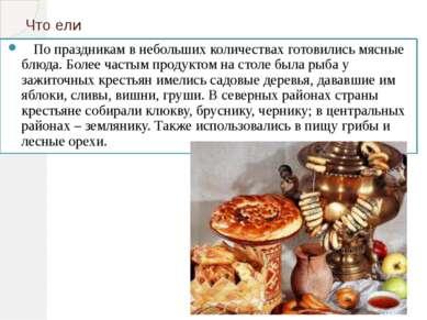 Что ели По праздникам в небольших количествах готовились мясные блюда. Более ...