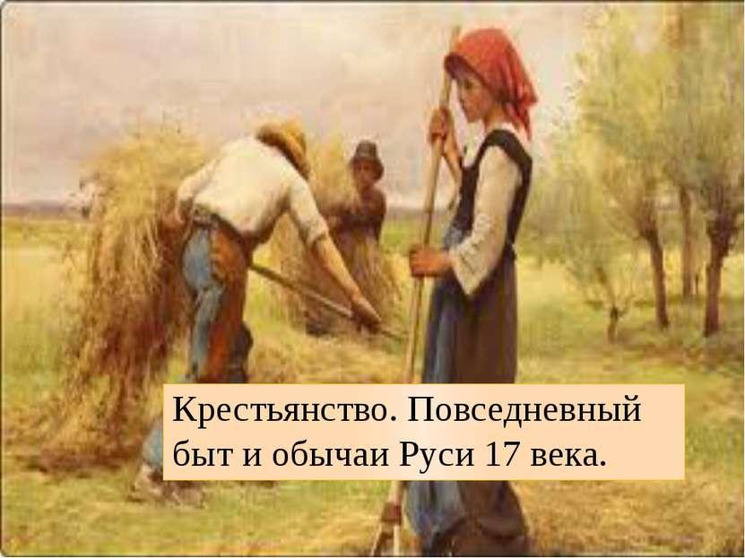Крестьянство. Повседневный быт и обычаи Руси 17 века.