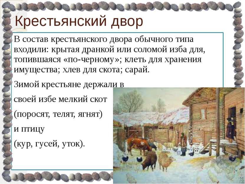 Крестьянский двор В состав крестьянского двора обычного типа входили: крытая ...