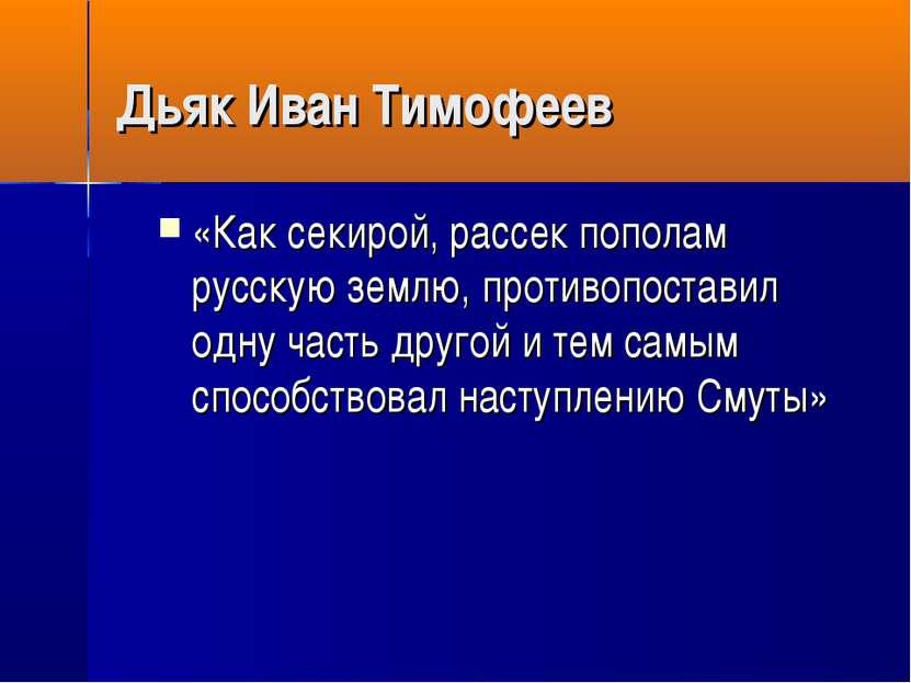Дьяк Иван Тимофеев «Как секирой, рассек пополам русскую землю, противопостави...