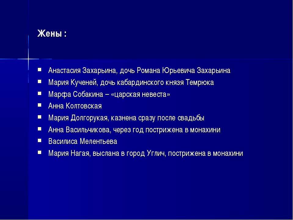 Жены : Анастасия Захарьина, дочь Романа Юрьевича Захарьина Мария Кученей, доч...