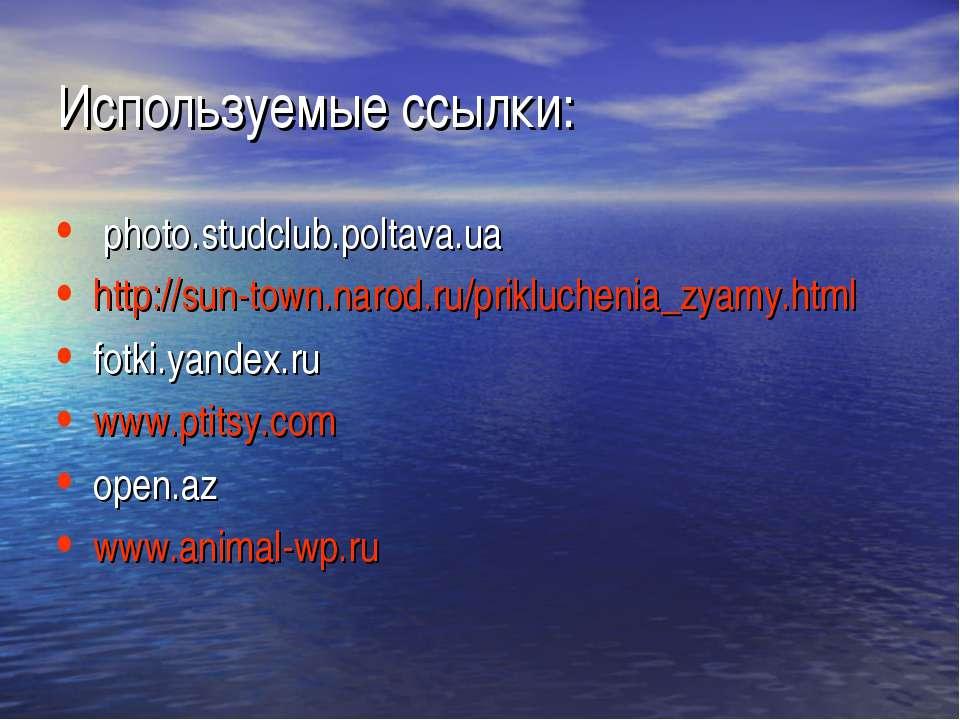 Используемые ссылки: photo.studclub.poltava.ua http://sun-town.narod.ru/prikl...